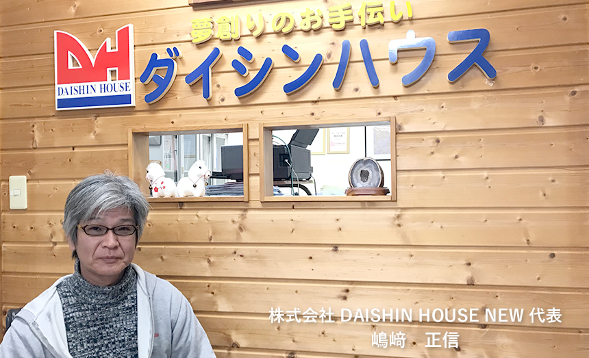 株式会社 DAISHIN HOUSE NEW 代表 嶋崎 正信
